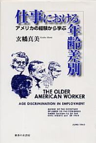 仕事における年齢差別 12