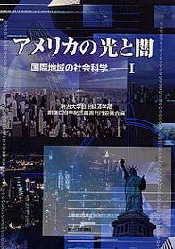 国際地域の社会科学[�]アメリカの光と闇 15