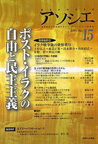 アソシエ No15 2005 11