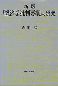 新版 『経済学批判要網』の研究 22