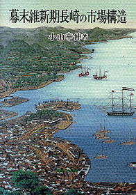 幕末維新期長崎の市場構造 33