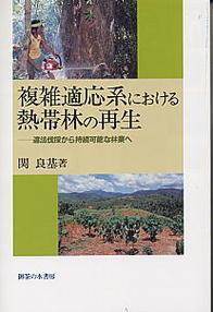 複雑適応系における熱帯林の再生 46
