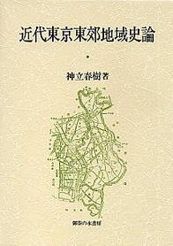 近代東京東郊地域史論 29