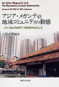 アジア・メガシティと地域コミュニティの動態 27