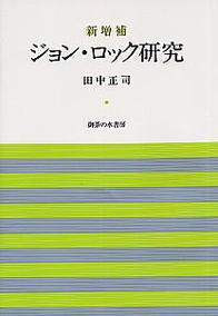 ジョン・ロック研究 新増補 25