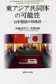 東アジア共同体の可能性 44