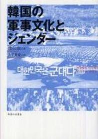 韓国の軍事文化とジェンダー 61