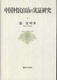 中国村民自治の実証研究 62
