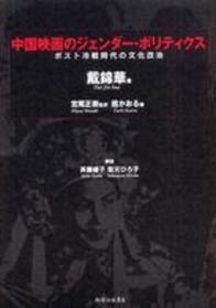 中国映画のジェンダー・ポリティクス 80