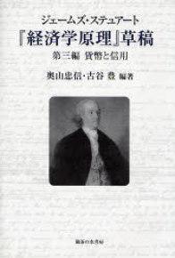 ジェームズ・ステュアート『経済学原理』草稿 66