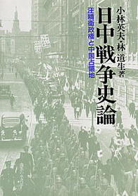 日中戦争史論  汪精衛政権と中国占領地 19