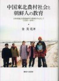 中国東北農村社会と朝鮮人の教育 67