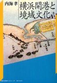 横浜開港と境域文化 70