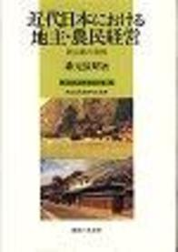 近代日本における地主・農民経営 84