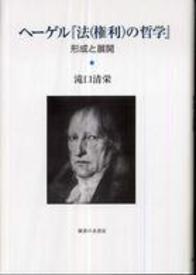ヘーゲル『法(権利)の哲学』 48