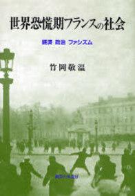 世界恐慌期フランスの社会 105