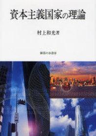 資本主義国家の理論 91
