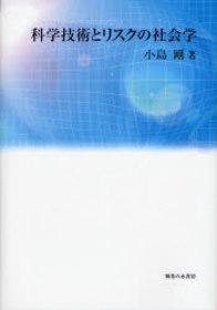 科学技術とリスクの社会学 97