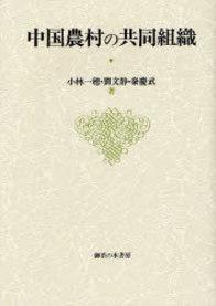中国農村の共同組織 103
