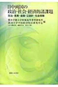 日中両国の政治・社会・経済的諸課題 96