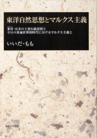 東洋自然思想とマルクス主義 100