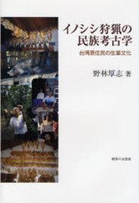 イノシシ狩猟の民族考古学 109