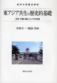 東アジア共生の歴史的基礎 112