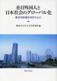 在日外国人と日本社会のグローバル化 113