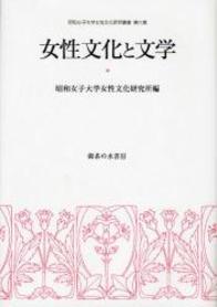 女性文化と文学 118