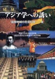 アジア学への誘い 122