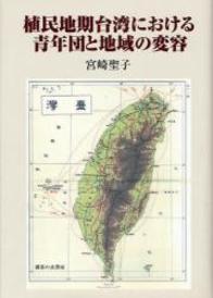 植民地期台湾における青年団と地域の変容 121