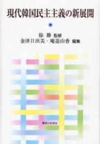 現代韓国民主主義の新展開 124