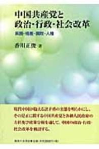 中国共産党と政治・行政・社会改革 139