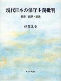 現代日本の保守主義批判 134