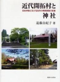 近代開拓村と神社 146