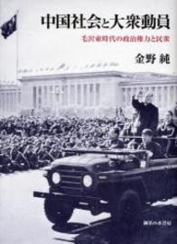 中国社会と大衆動員 142