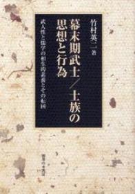 幕末期武士/士族の思想と行為 155