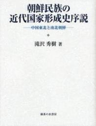 朝鮮民族の近代国家形成史序説 153