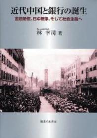 近代中国と銀行の誕生 163
