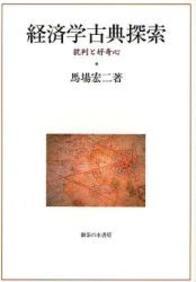 経済学古典探索 154
