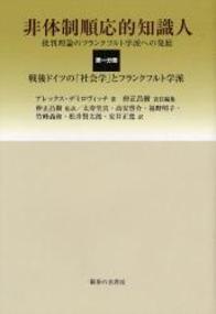 非体制順応的知識人 (第1分冊) 159