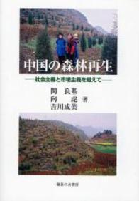 中国の森林再生 164