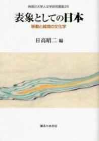 表象としての日本 170