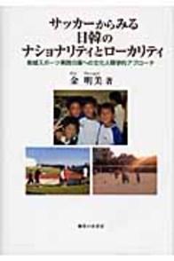 サッカーからみる日韓のナショナリティとローカリティ 173
