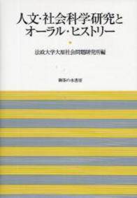 人文・社会科学研究とオーラル・ヒストリー 172