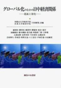 グローバル化のなかの日中経済関係 177