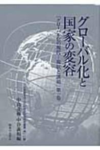 グローバル化と国家の変容 174