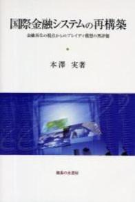 国際金融システムの再構築 182