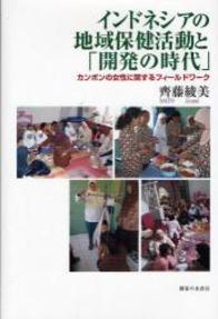 インドネシアの地域保健活動と「開発の時代」 196