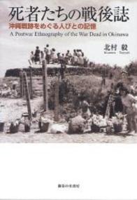 死者たちの戦後誌 190